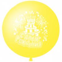 """Большой шар с гелием 1 метр """"С Днем Рождения"""" Желтый"""